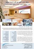ﻧﻣط ﻟﻟﺣﯾﺎة - arabtravelermagazine.com - Page 3