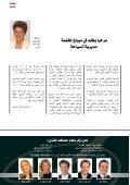 ﻧﻣط ﻟﻟﺣﯾﺎة - arabtravelermagazine.com - Page 6