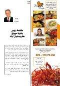 ﻧﻣط ﻟﻟﺣﯾﺎة - arabtravelermagazine.com - Page 7