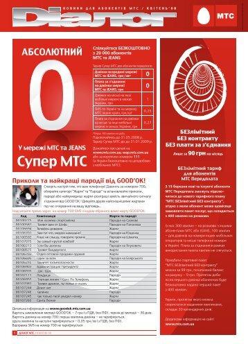абсолютний - МТС Україна