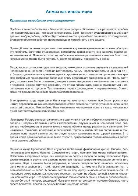 Алмаз как инвестиция - Diamantschleiferei Michael Bonke