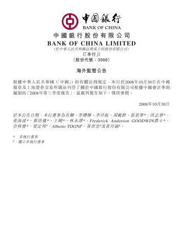 中國銀行股份有限公司BANK OF CHINA LIMITED - 中国银行