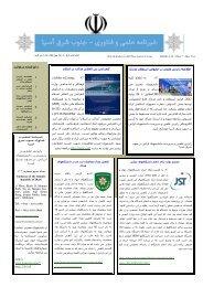 شماره صدو دوازدهم - رایزنی علمی دانشجویان جنوب شرق آسیا