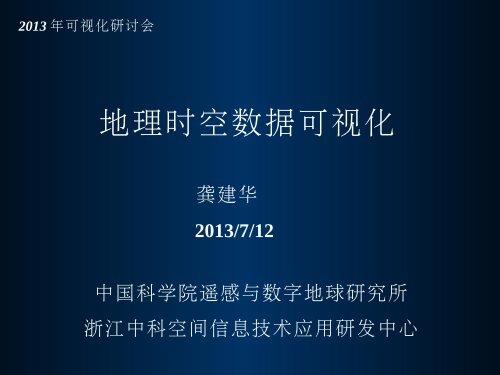 2 - 北京大学可视化与可视分析研究组
