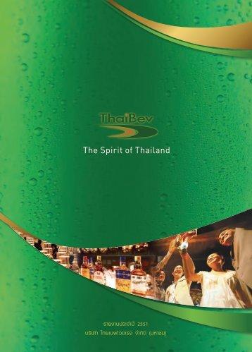 ไทย - Thai Beverage Public Company Limited