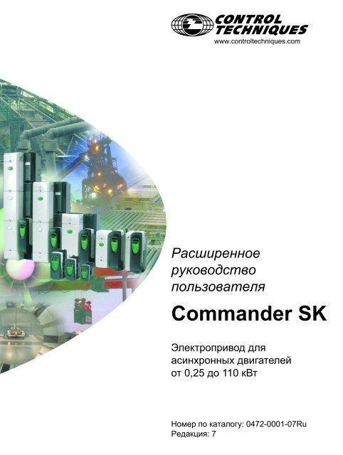 Расширенное руководство пользователя Commander SK