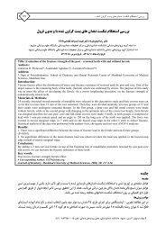 متن کامل (PDF) - دانشگاه علوم پزشکی مشهد