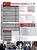 Рекламна Tарифа 2009 г. - Page 2