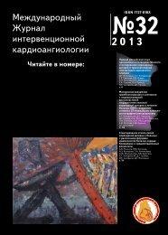 08-13_Kovaleva_TAVI_rus (6).qxd - рноик