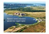 Проект комплексного развития территории «Большое Завидово