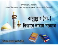 02. Salah of Rasul (pbuh) - The Message