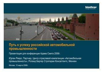 Путь к успеху российской автомобильной промышленности