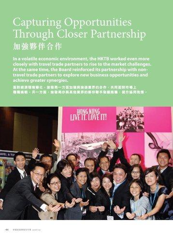 加強夥伴合作 - Discover Hong Kong