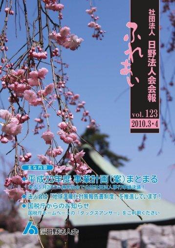 123号 - 東京法人会連合会