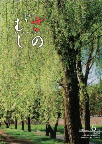 No.393 - 東京法人会連合会