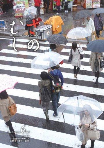 No.401 - 東京法人会連合会