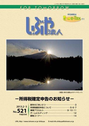 2013年2・3月 (NO.521) - 東京法人会連合会