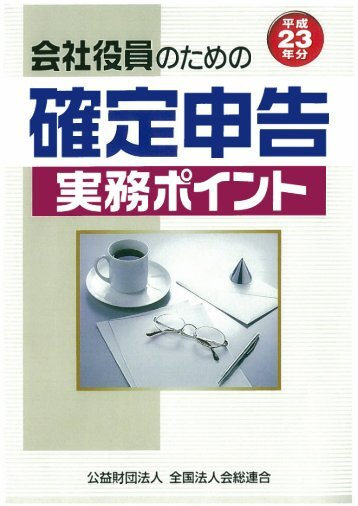 Page 1 Page 2 はしがき 会社の役員の方々も給与所得者であることから ...