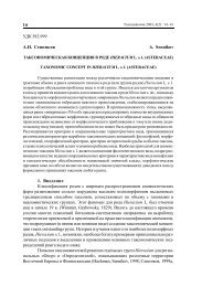 ТАКСОНОМИЧЕСКАЯ КОНЦЕПЦИЯ В РОДЕ HIERACIUM L. sl