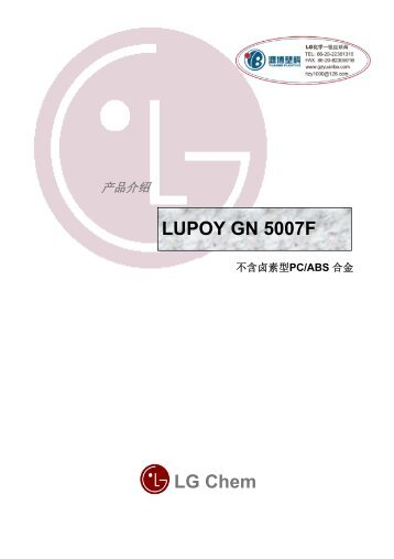 LG Chem LUPOY GN 5007F
