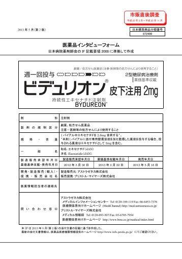 PDF・4.3MB - ブリストル・マイヤーズ