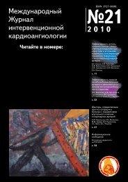 Международный Журнал интервенционной кардиоангиологии ...