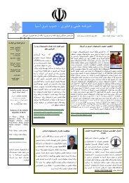 شماره هفتاد و یکم - رایزنی علمی دانشجویان جنوب شرق آسیا