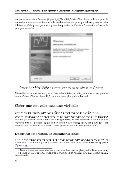 installer Linux dans une machine virtuelle - Page 6