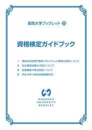 資格検定ガイドブック - 長岡大学