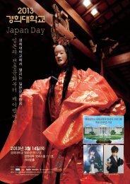 경희대학교 JAPAN DAY(2013/3/14) - JAPAN PORTAL