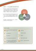 中文 - Page 2