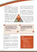 中文 - Page 4