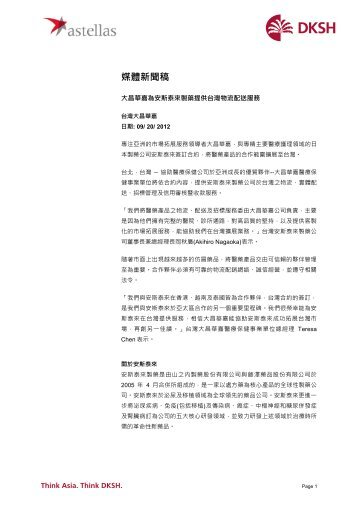 媒體新聞稿 - 台灣大昌華嘉DKSH Taiwan