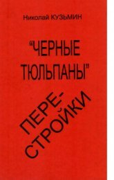 Кузьмин Н. / Черные тюльпаны перестройки