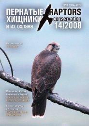 Raptors Conservation ПЕРНАТЫЕ ХИЩНИКИ И ИХ ОХРАНА 2008 ...