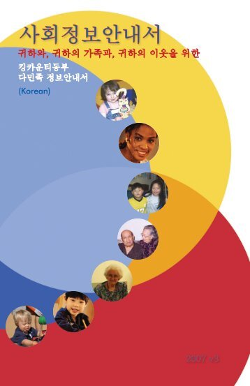 사회정보안내서 - Eastside Human Services Forum