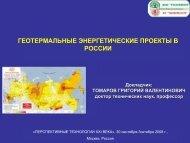 Г. В. Томаров, ЗАО «Геотерм-ЭМ - Перспективные технологии ...