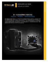 新一代高效能CPU水冷散熱系統 - Antec