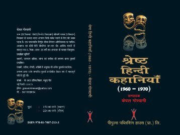 Sresth Hindi Kahaniyan 1960-1970