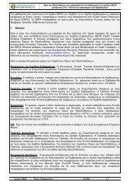 SEPA - Όροι και Προϋποθέσεις για Εισερχόμενα - Cooperative ...