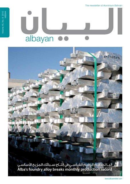 albayan - Aluminium Bahrain