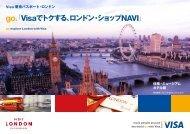 NAVI - Visaカード優待情報