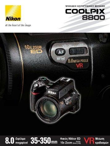 35-350mm - Nikon