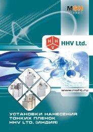 Каталог установок нанесения тонких пленок HHV