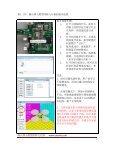1.使用手册下载(中文) - 圆点博士 - Page 3