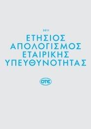 Απολογισμός Εταιρικής Υπευθυνότητας 2011 - OTE