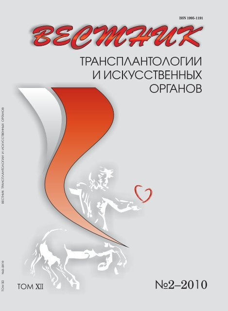 №2–2010 - Федеральный научный центр трансплантологии и ...