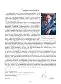 №2–2010 - Федеральный научный центр трансплантологии и ... - Page 7