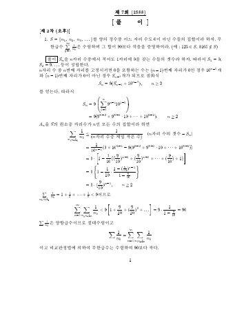 n-3 + •••+ ( •1 -( 9 n 그2 + •••+ 1