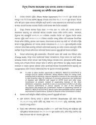 Direction of OERC as regards to suspension of license of NESCO ...